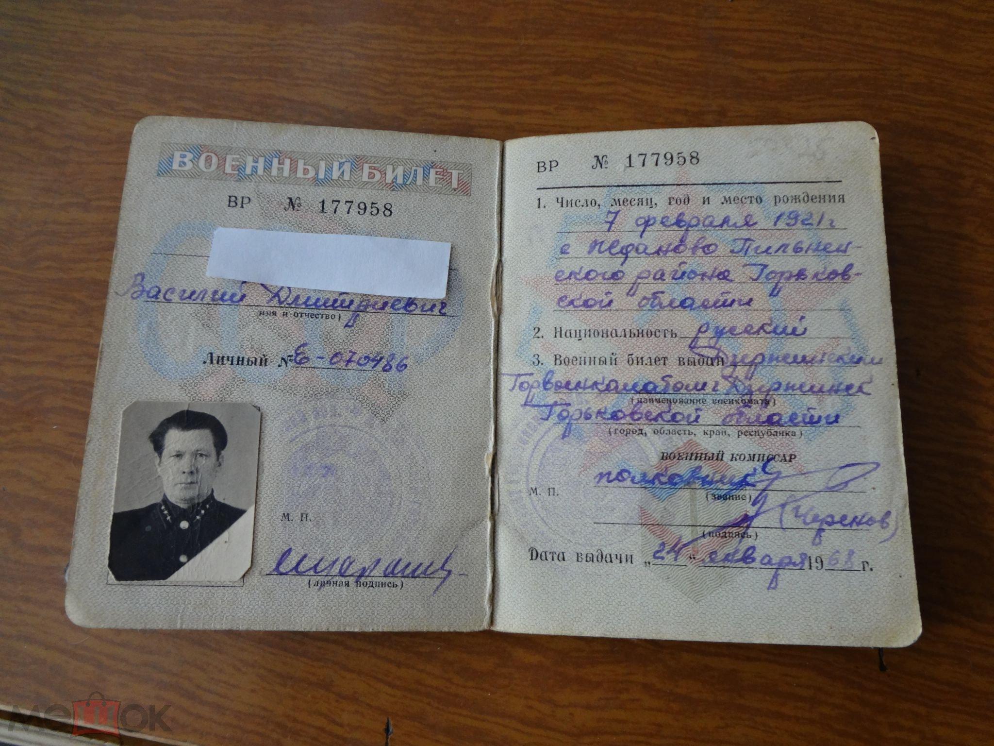 Военный билет офицера ВОВ СССР . Боевой .