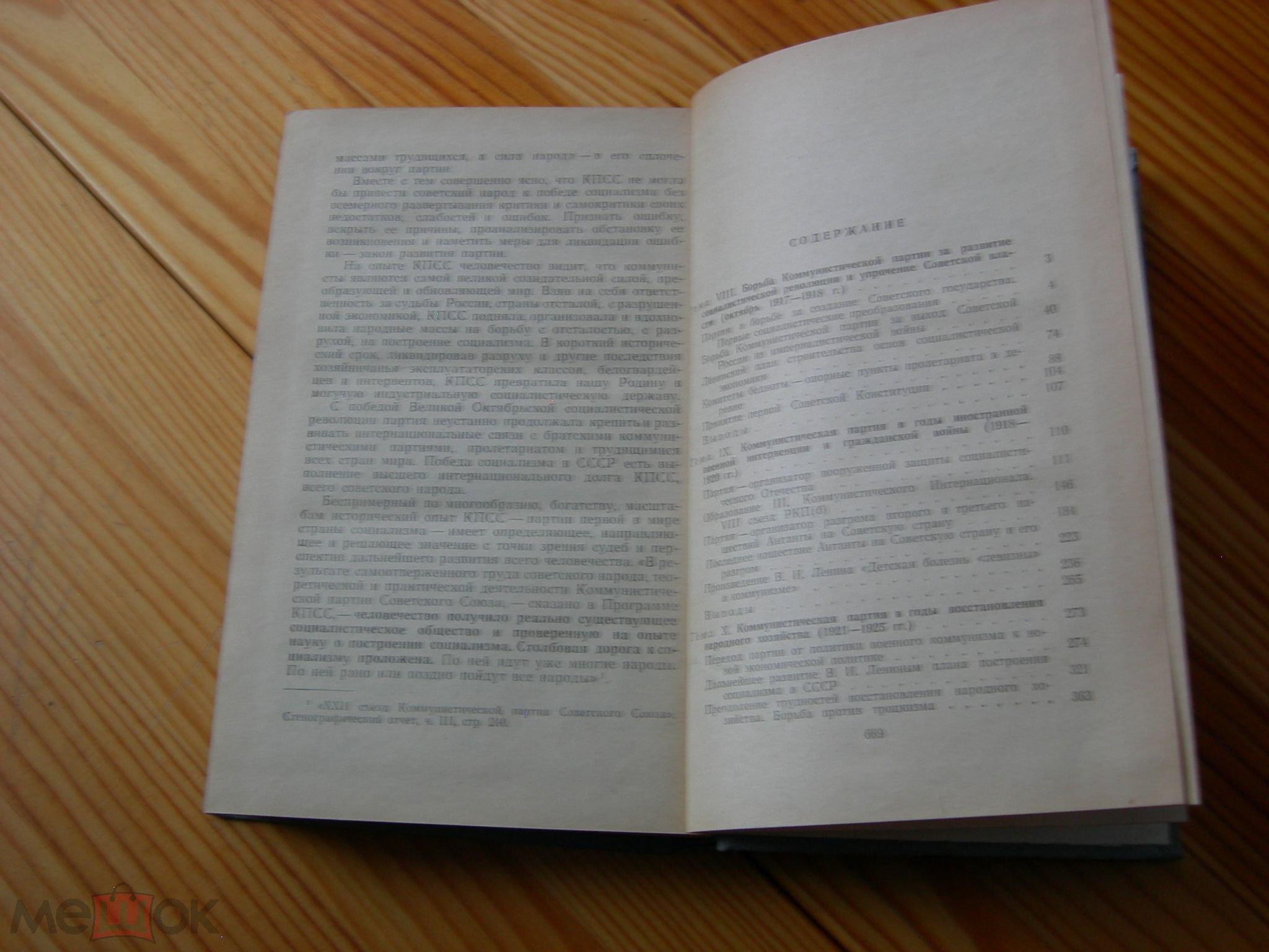 """Нужен ли россии """"бесспорный учебник казённой истории""""? : политика."""