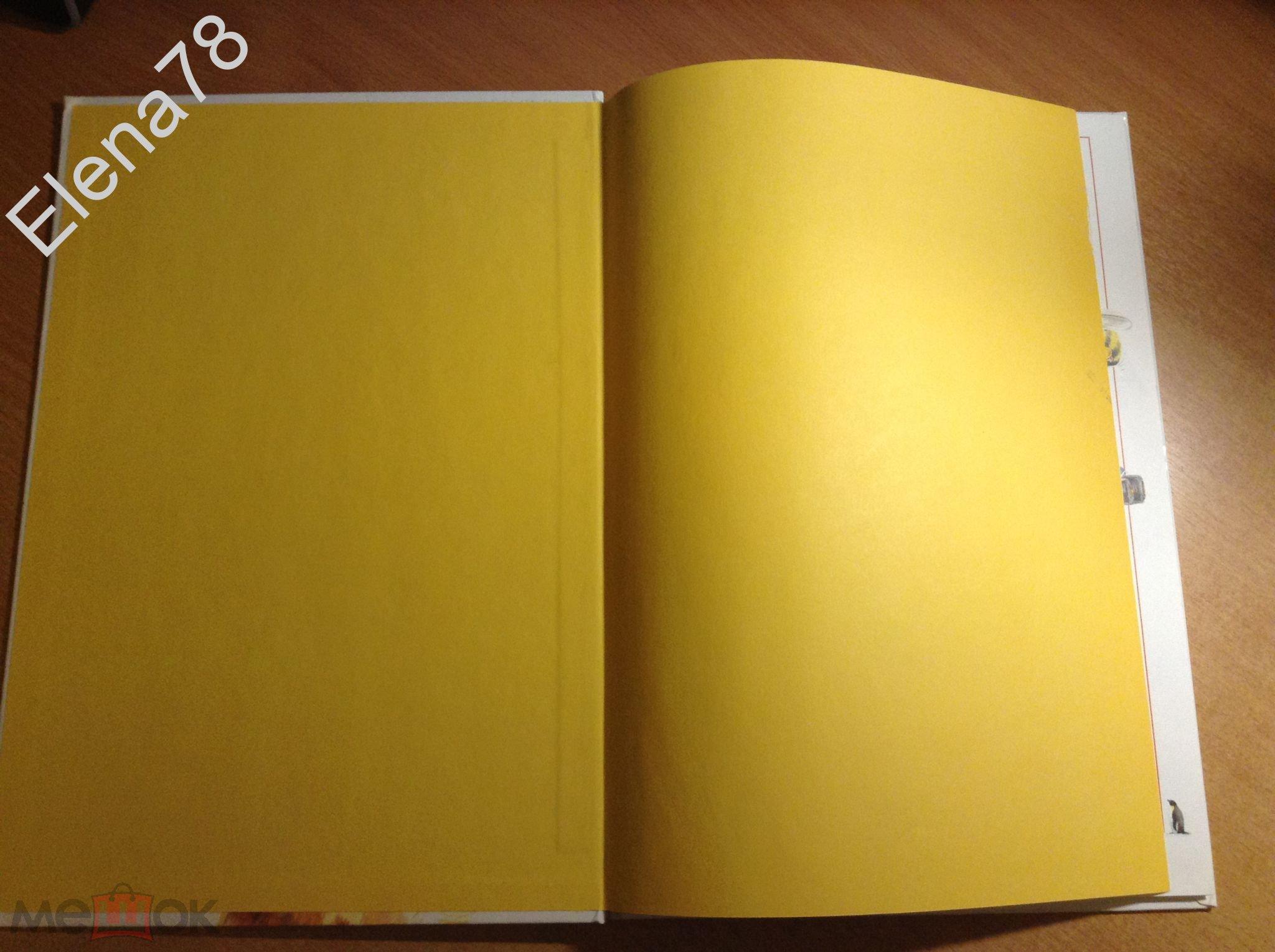 Твой франко-англо-русский словарь. Кристиан Томбо. Для детей. 2002 г.