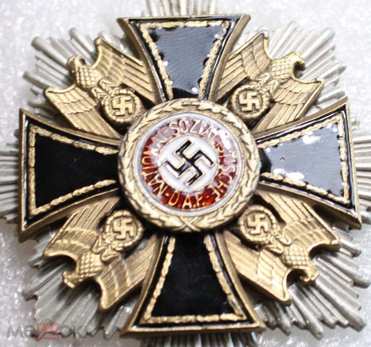 Награды 3 рейха цена фото современные дорогие монеты россии