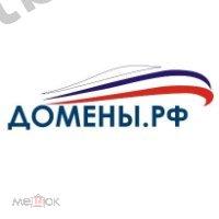 Домены РФ для создания сайтов БИЗНЕСА