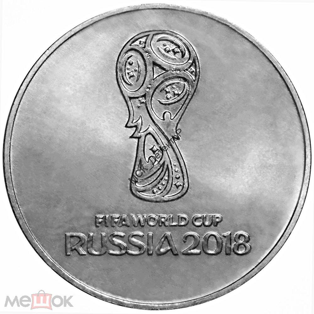 Добрым утром, открытка для монеты 25 рублей 2016 г футбол 2018