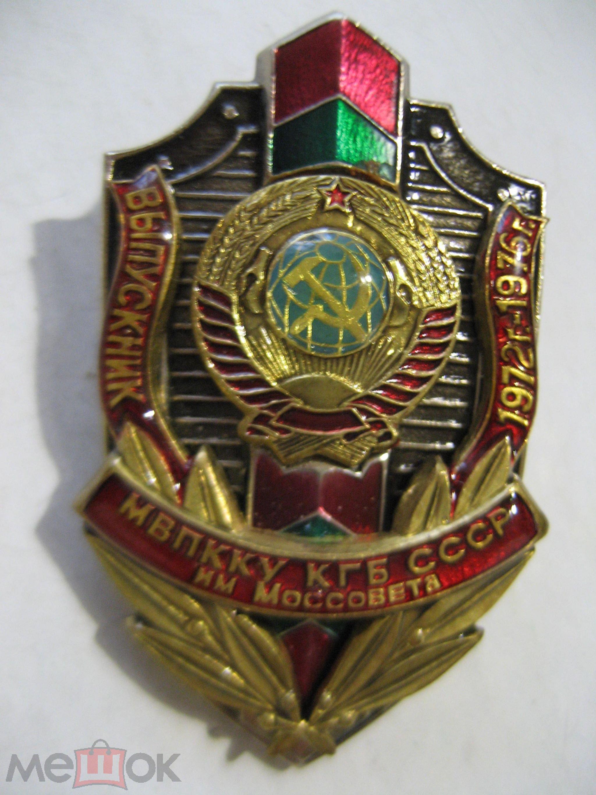 награда выпускника афсб