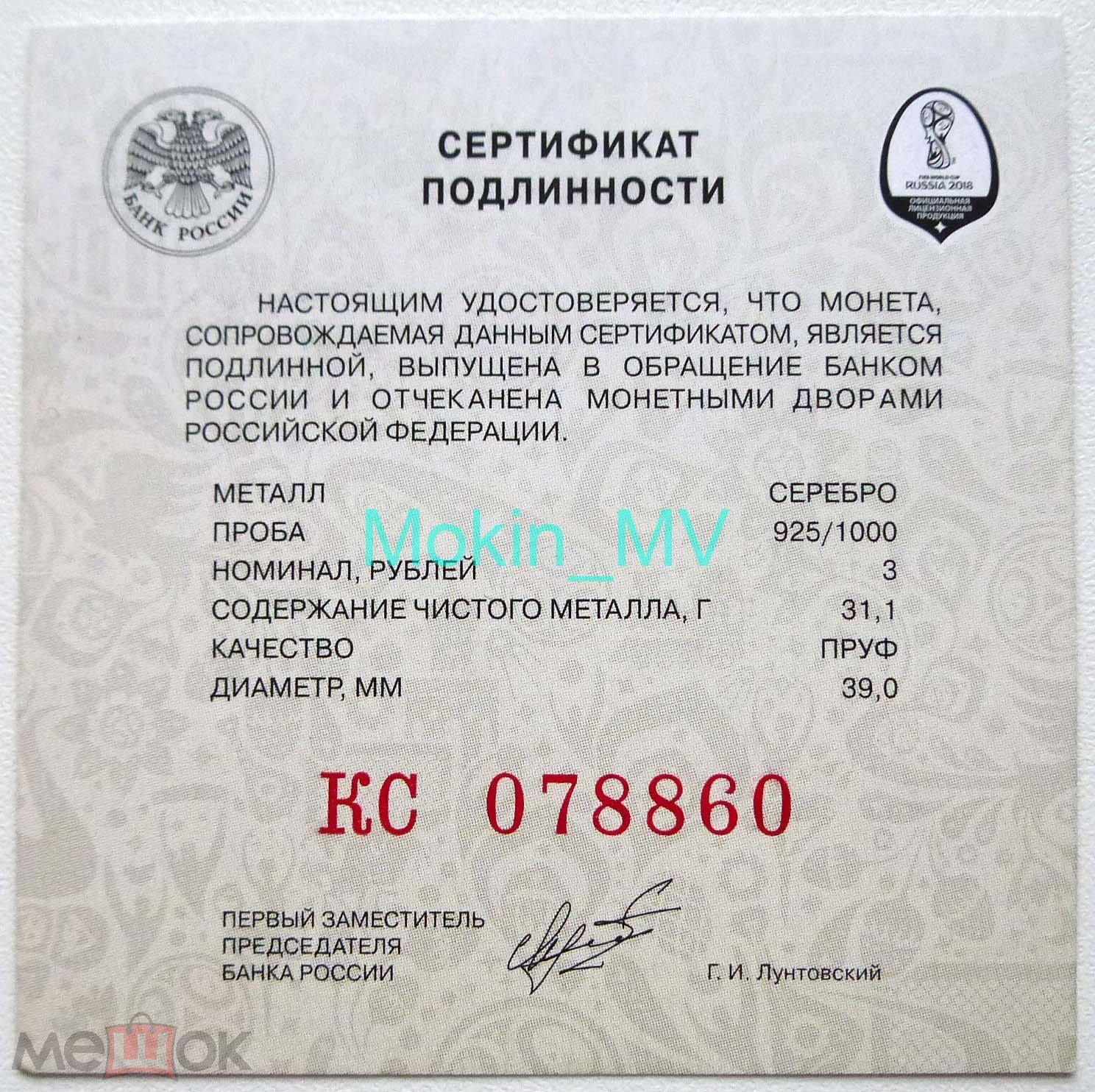 Сертификат подлинности монеты современные монеты россии стоимость цены на 2017