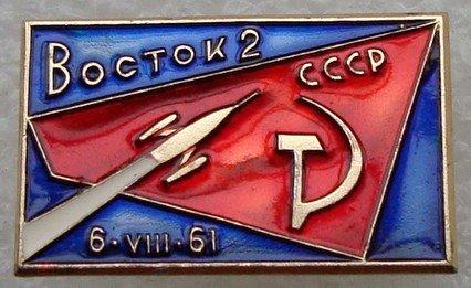 Значок : Космос Восток 2 СССР
