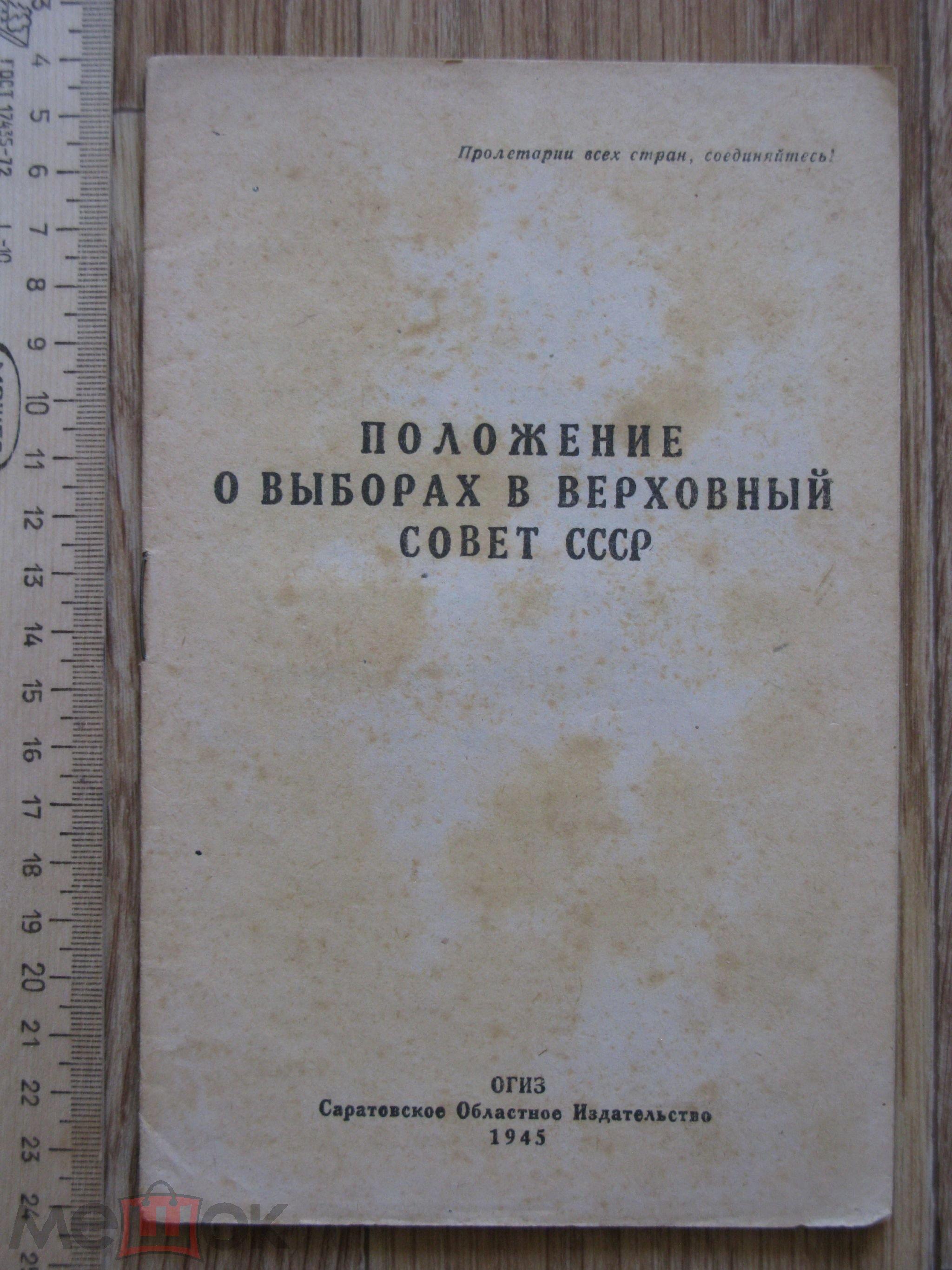 Положение о выборах в Верховный совет СССР. Саратов. 1945 (крт)