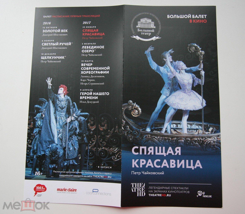 Буклет афиша спектакля театр оперы новосибирск новат афиша
