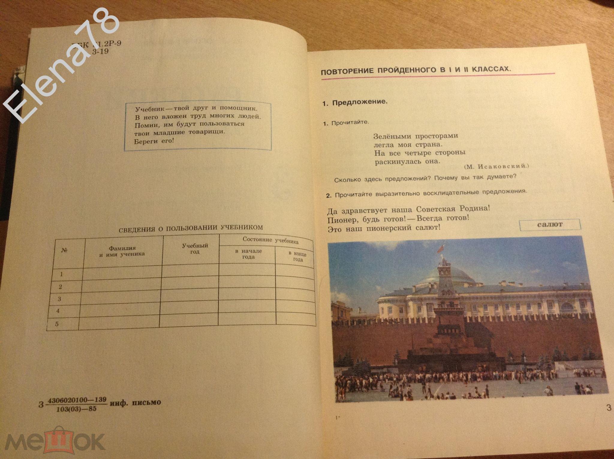 Русский язык для 1 и 2 классов закожурникова