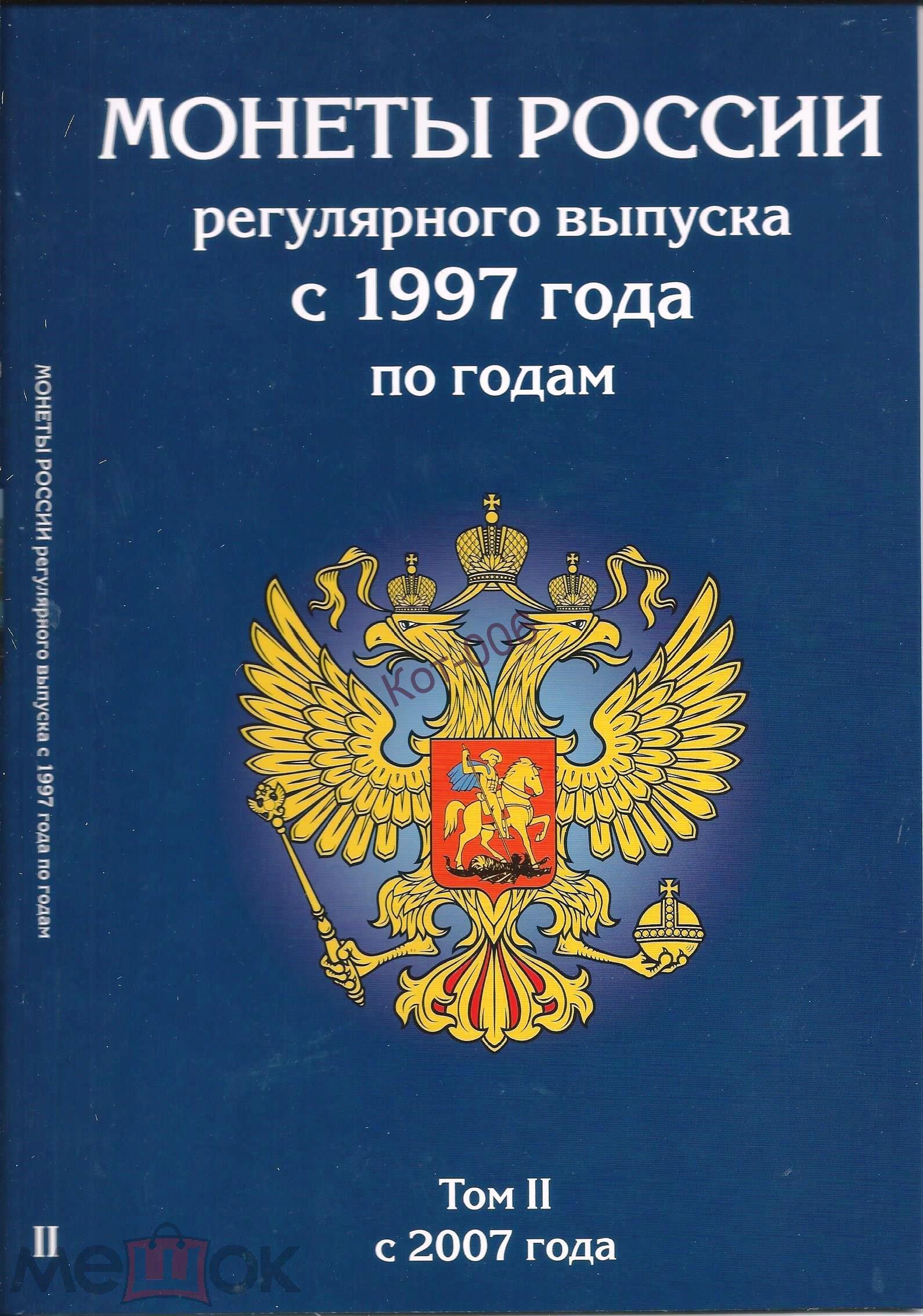 Альбомы для ходячки монета 5 литовских литов 1998 года стоимость