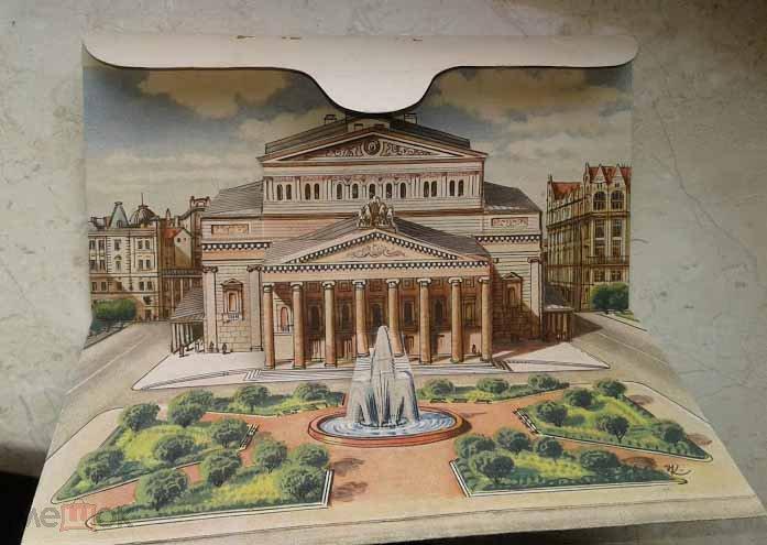 Открытки с большим театром, открытку