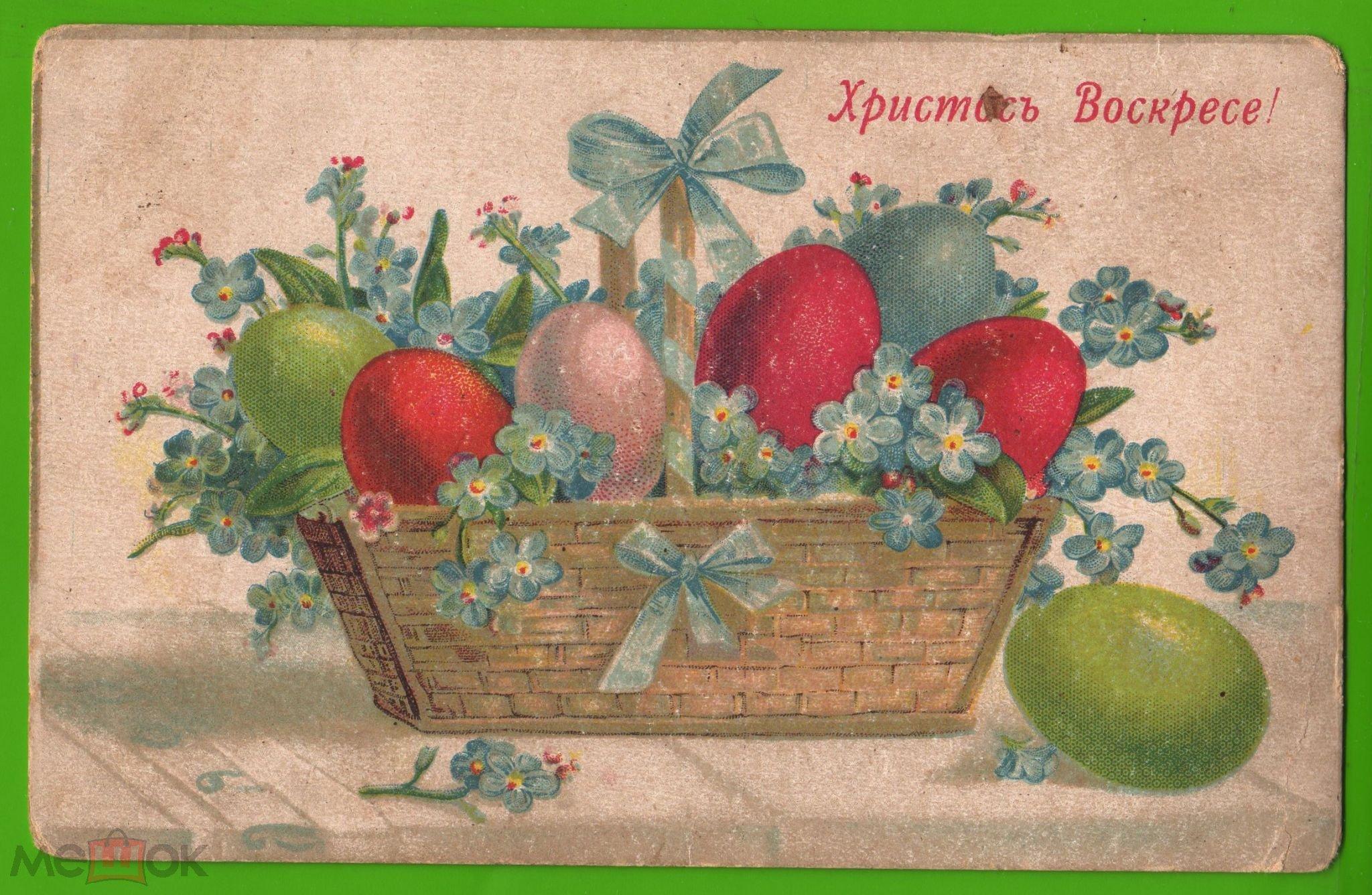 Воистину воскресе старинные открытки