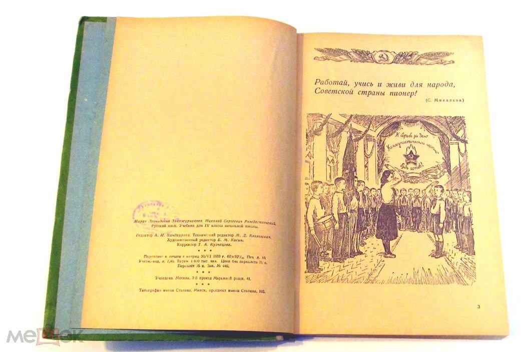 Русский язык 1 класс закожурникова 1978 год