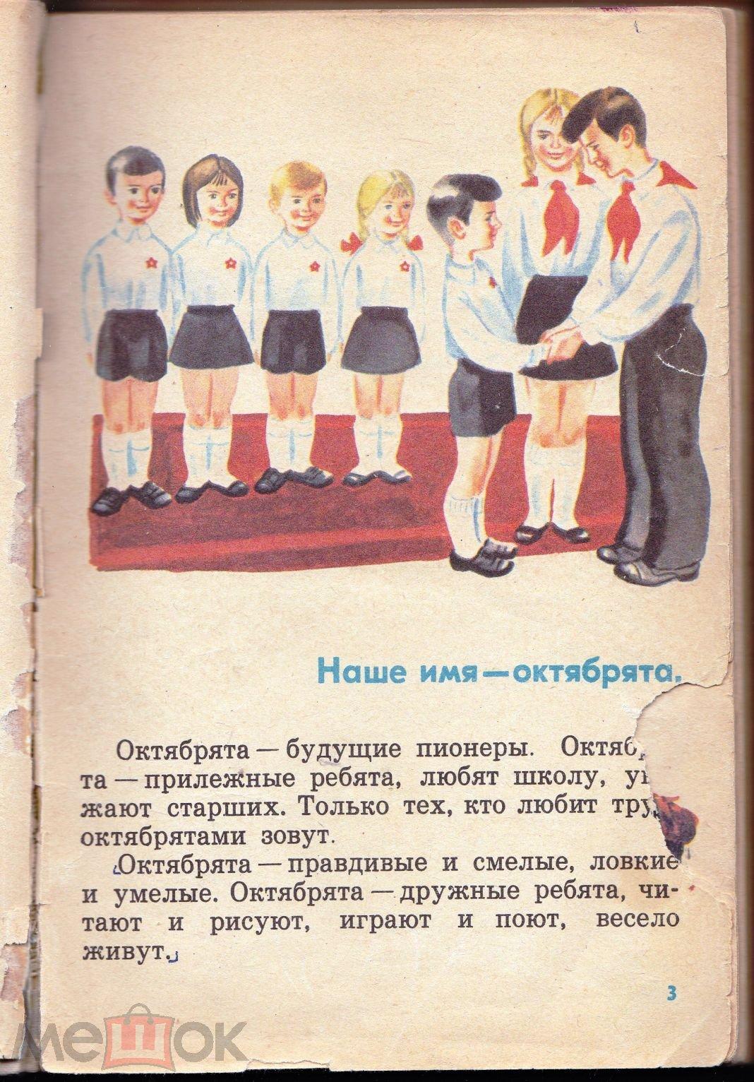 Родная речь советский учебник для чтения во 2 классе васильевой