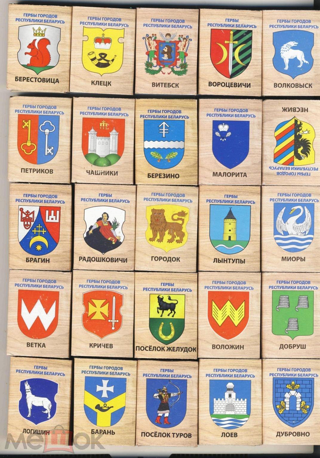 Гербы белорусских городов картинки с названиями, девочка