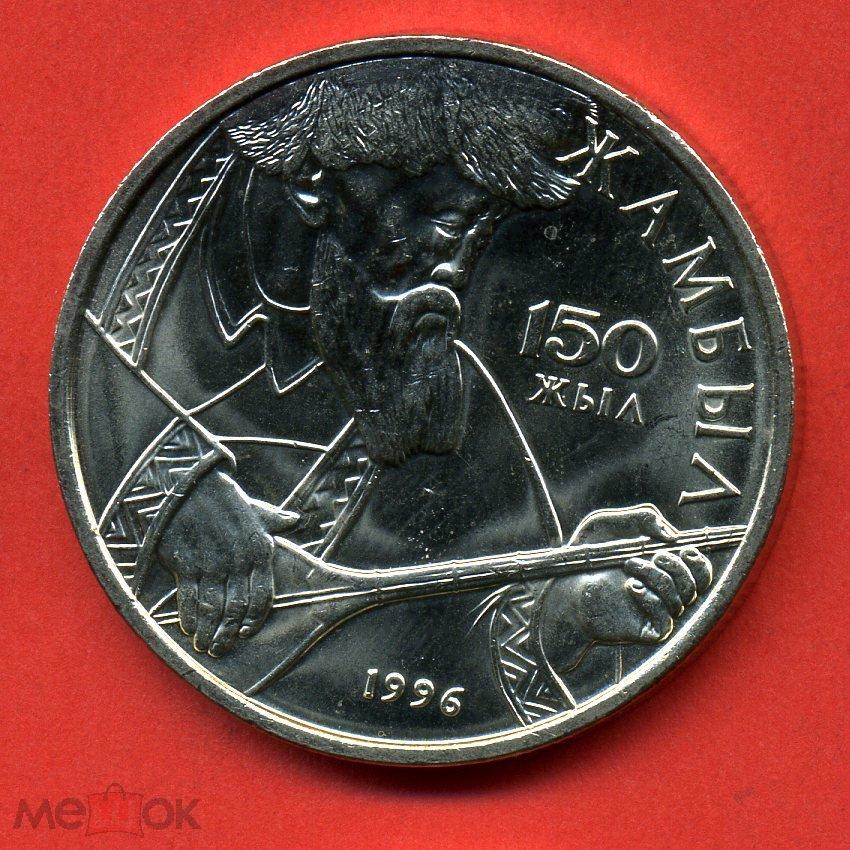 20 тенге 1996 года жамбыл стоимость какие монеты принимают в сбербанке