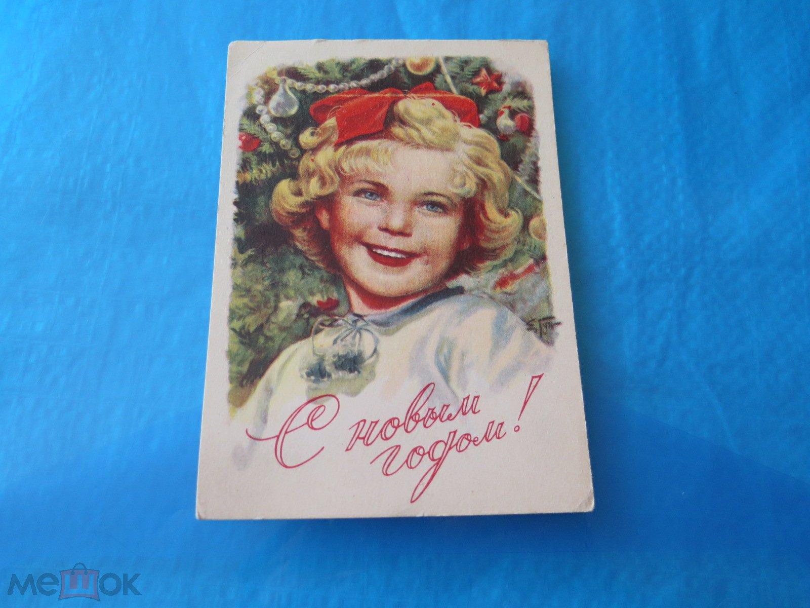 Картинки надписью, открытки 1958 года продать