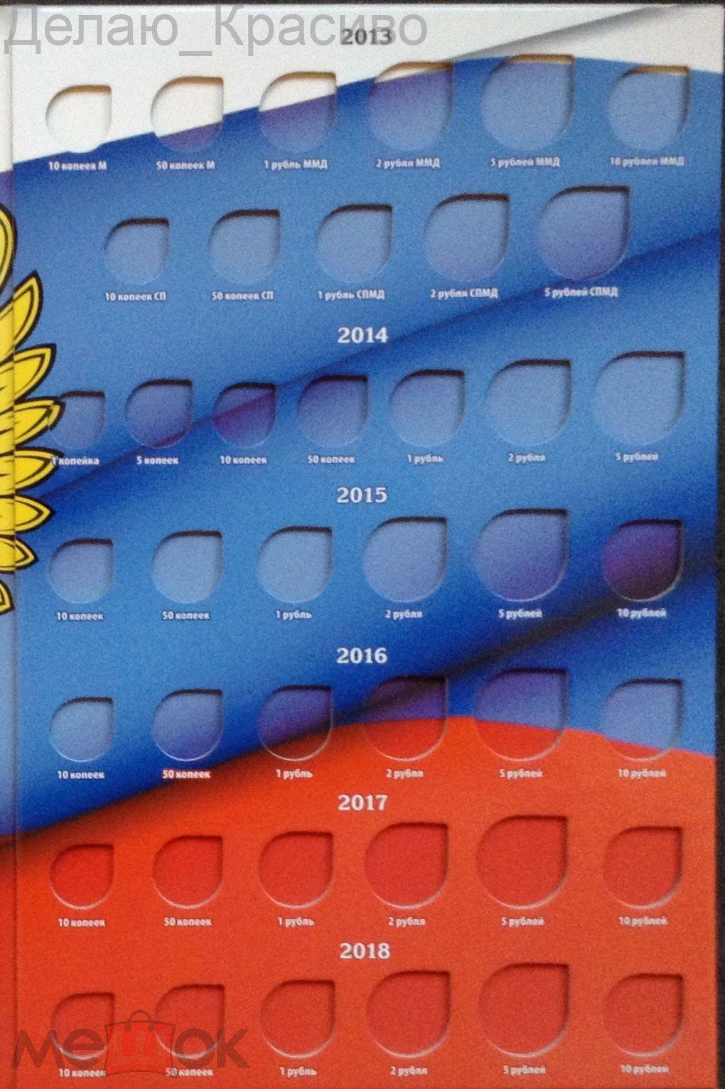 Погодовка россии 1997 2013 межбанковский чековый инвестиционный фонд рубин