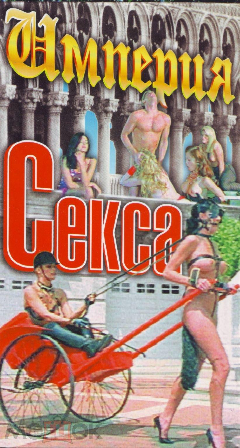 Эротика империя секса