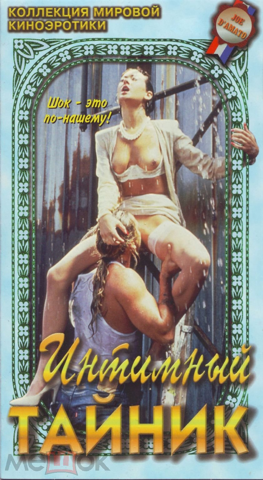 эротические моменты из фильмов на видеокассетах видишь ее