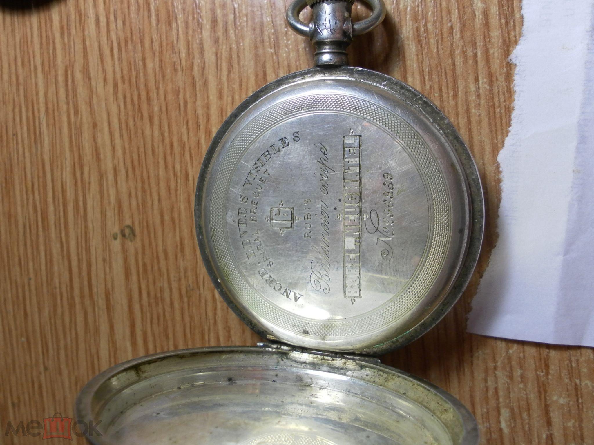 eb6c00f4 Карманные серебряные часы Borel Neuchatel в ремонт , или на запчасти ...