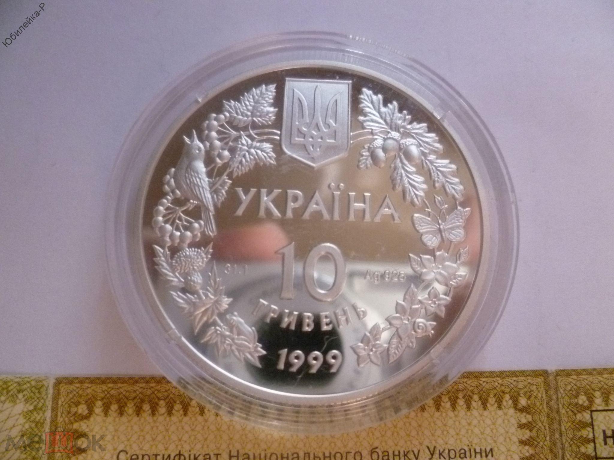 10 гривень 1999 степной орел украина монеты 1723 года цена фото