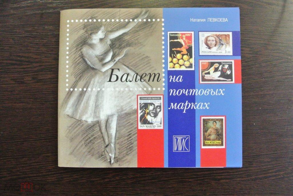 Балет на почтовых марках / Наталия Левкоева - МОСКВА 2016 ГИТИС
