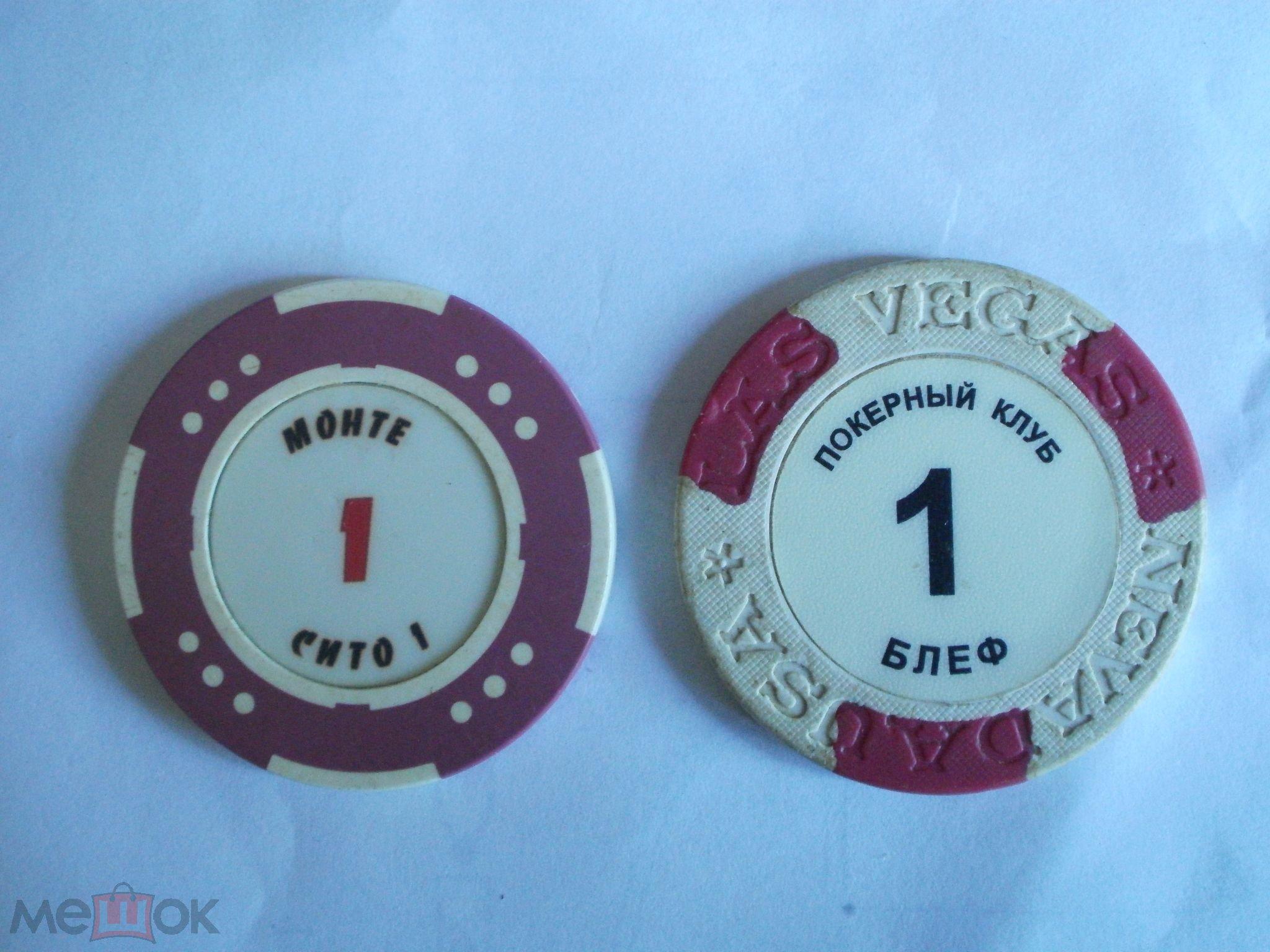 Хрьков казино фишки играть в игровые автоматы.бесплатно