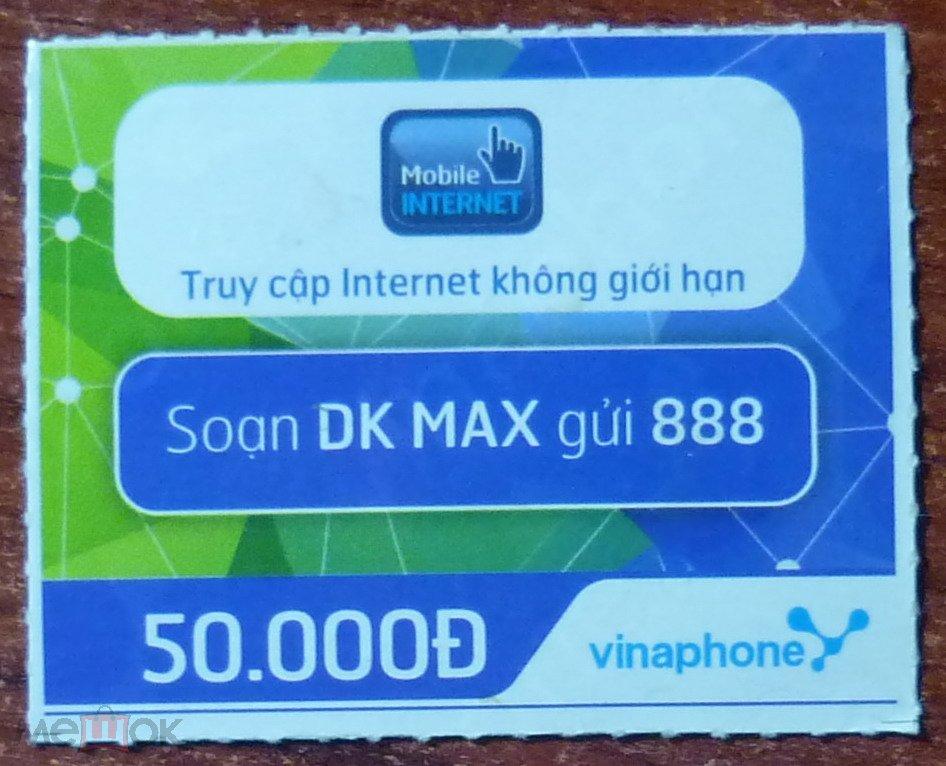 bca33f40d0ff2 Вьетнам Карта оплаты мобильной связи Vinaphone DK Max 50000 VND 2016 год