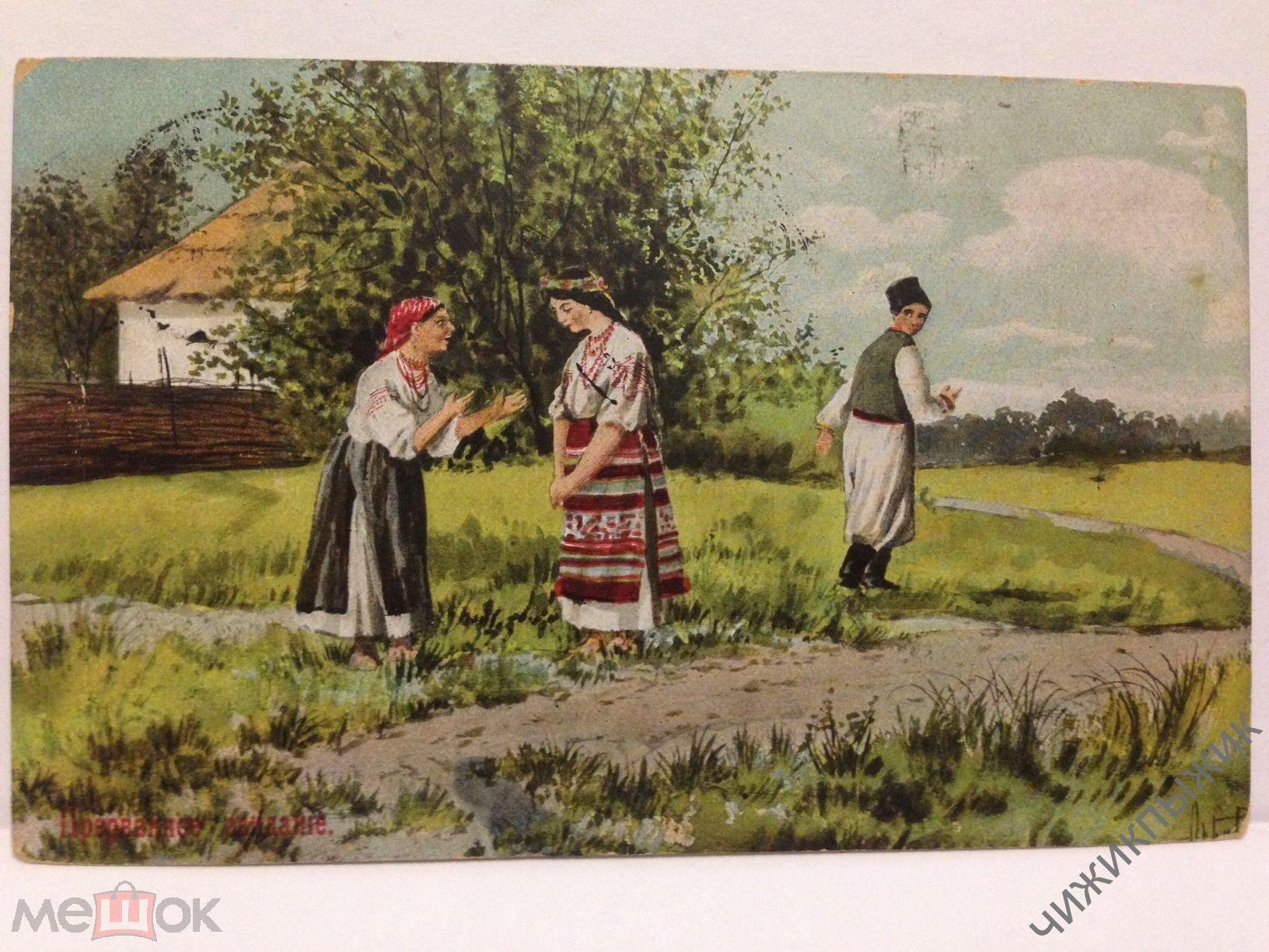 Картинки свадебные, старые открытки украины