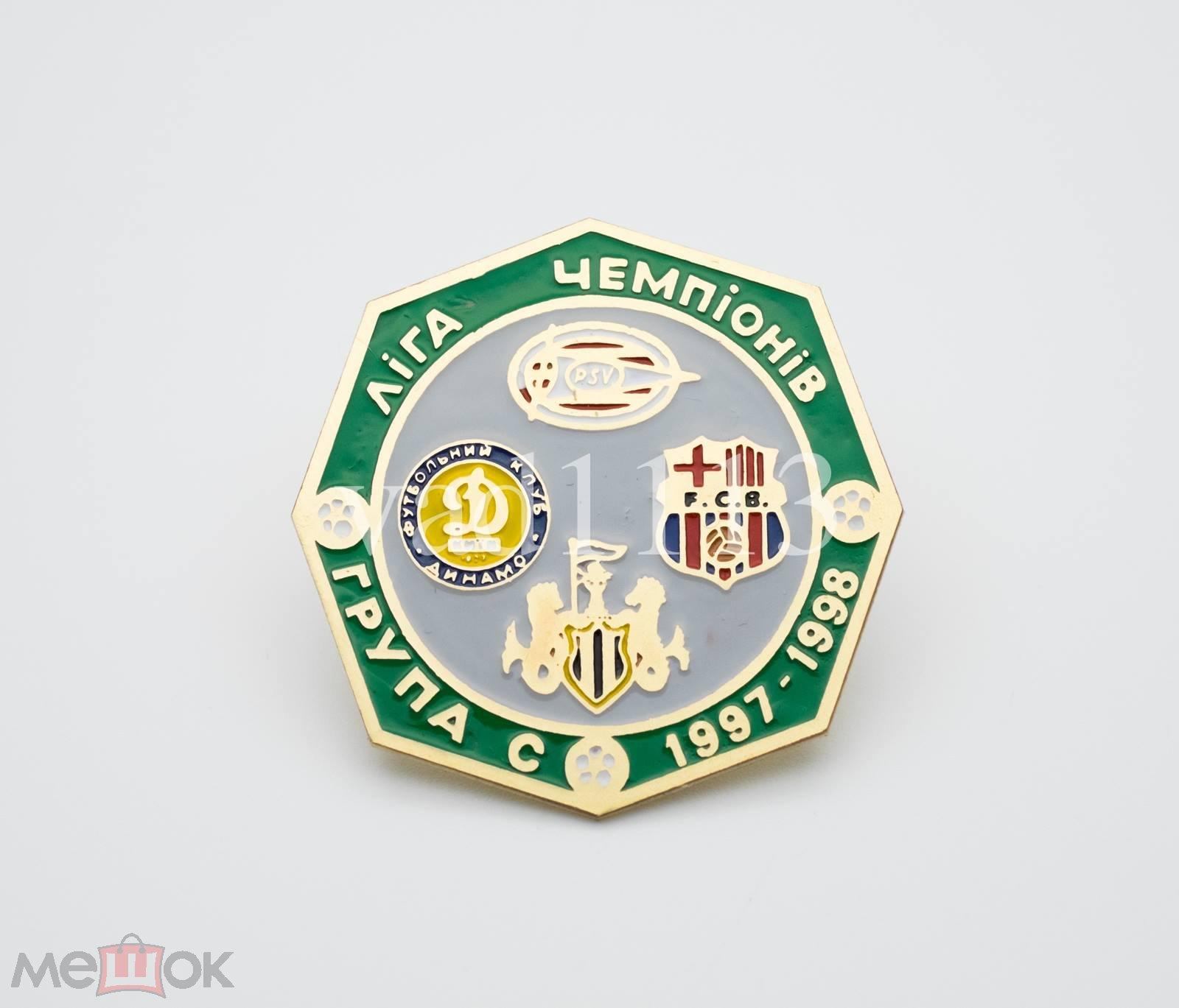 Лига чемпионов 1997 1998 ньюкасл псв