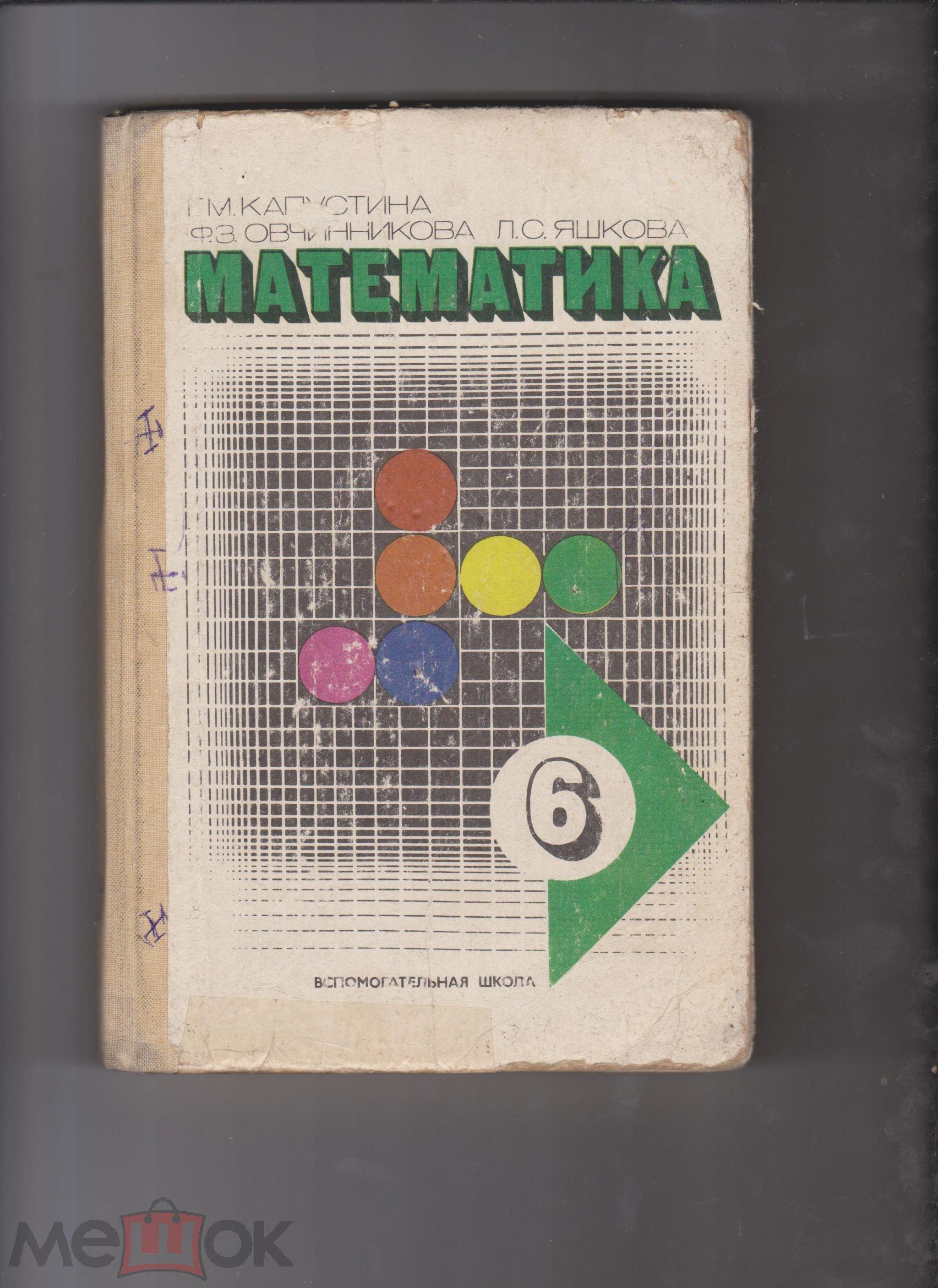 Учебники для классов коррекции — отп «litamarket».