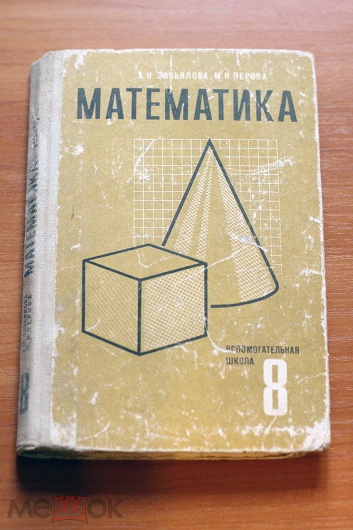 Советские учебники ссср. 90-е г. Пробные пособия купить в санкт.