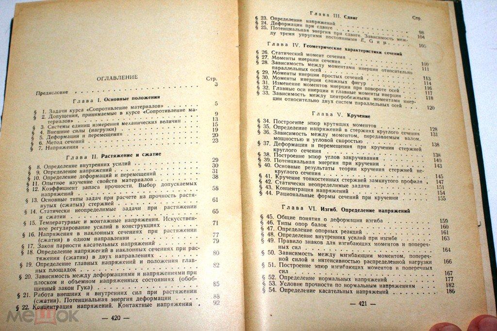 Учебник Сопротивление Материалов П.а.степин