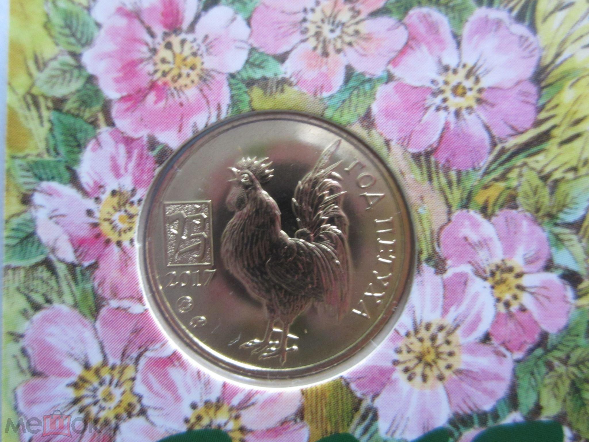 Календарик Год Петуха с жетоном ММД, вариант 3, латунь, UNC