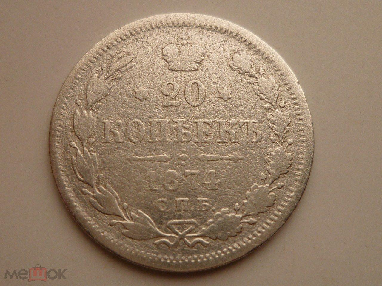 20 копеек 1874 года СПБ HI. Нечастые! Хорошее состояние!  Все гербы! № 293
