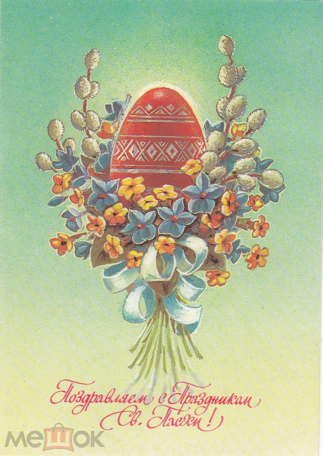 Советские пасхальные открытки, мужчина женщина прикольные