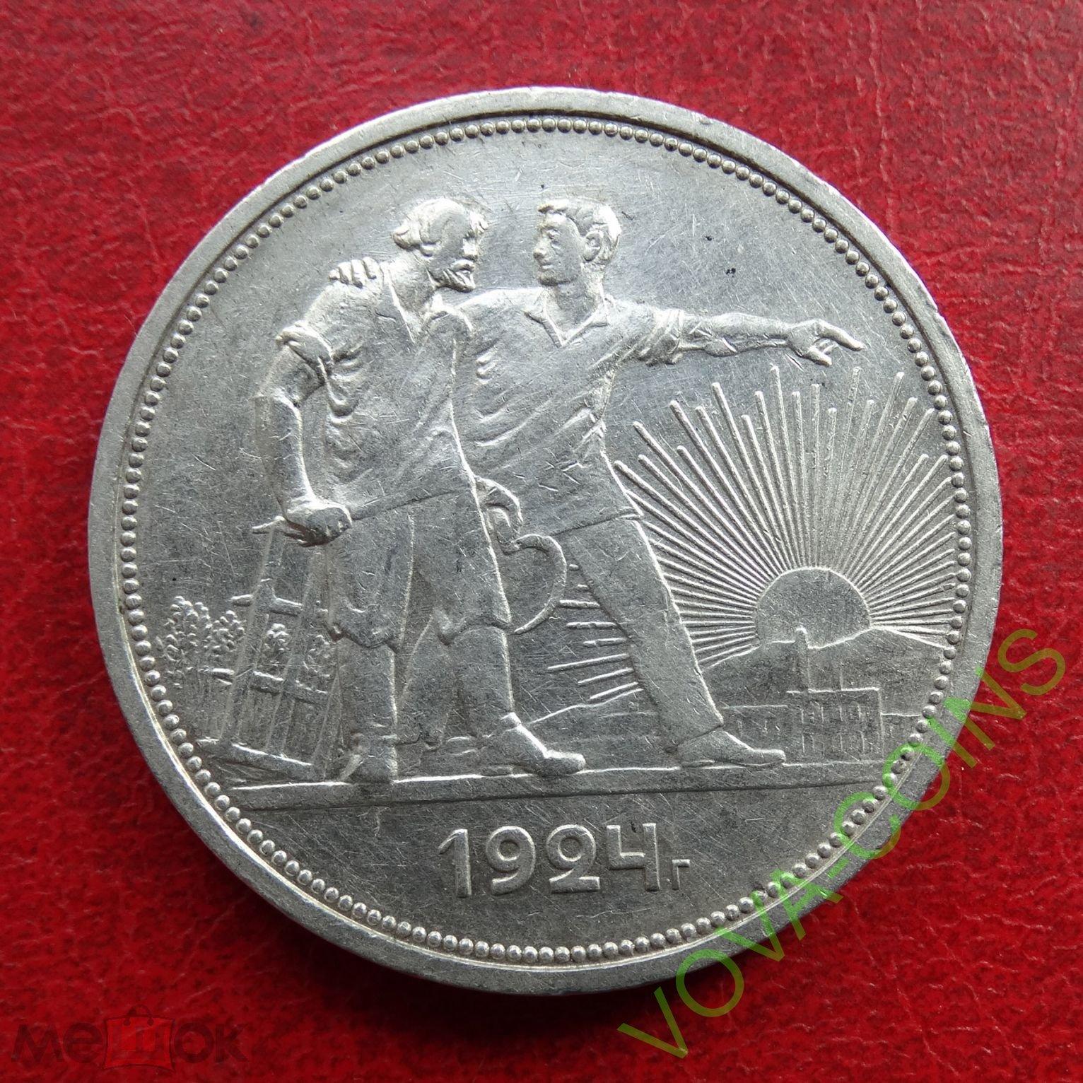 1 РУБЛЬ 1924 г.,ОТЛИЧНЫЙ СОХРАН, ШТЕМПЕЛЬНЫЙ БЛЕСК_1
