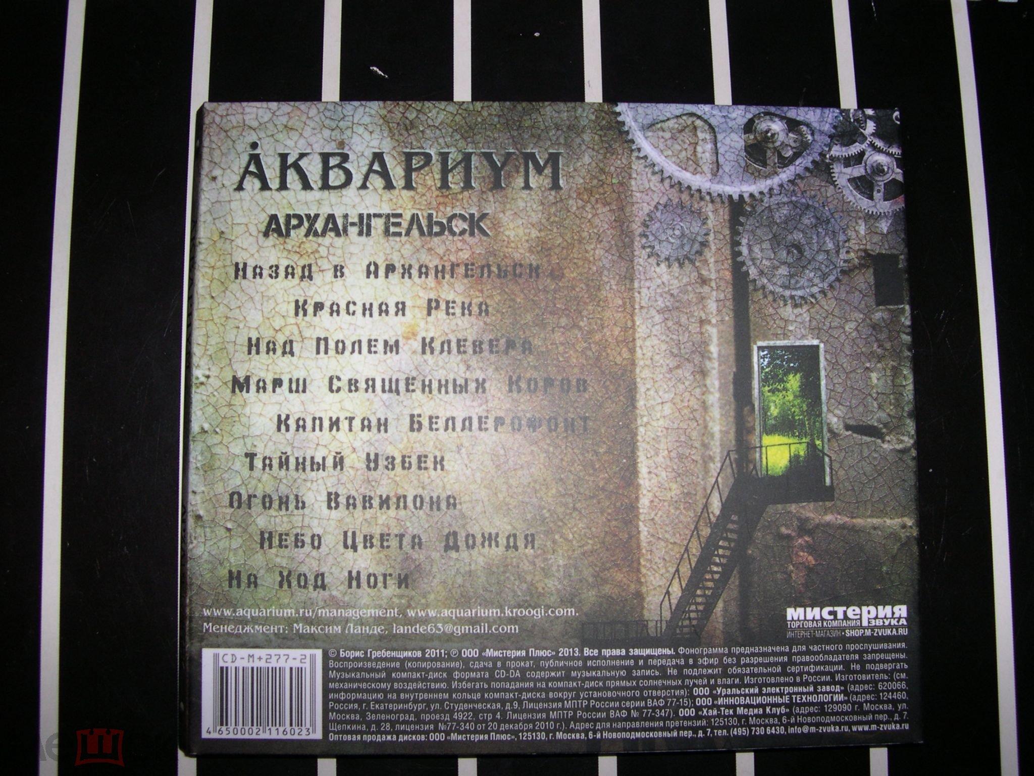 78fa594387ac Аквариум    Архангельск    Мистерия, 2013 CD-M+277-2