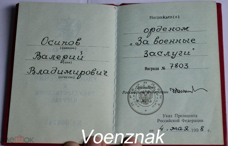 Купить удостоверение к государственной награде российской федерации редкие монеты россии 1991 2014 стоимость
