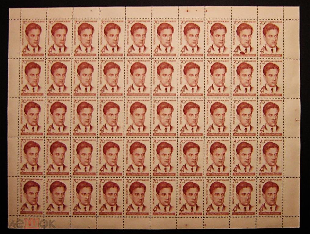 СССР 1963г. Лист №2905 Маяковский