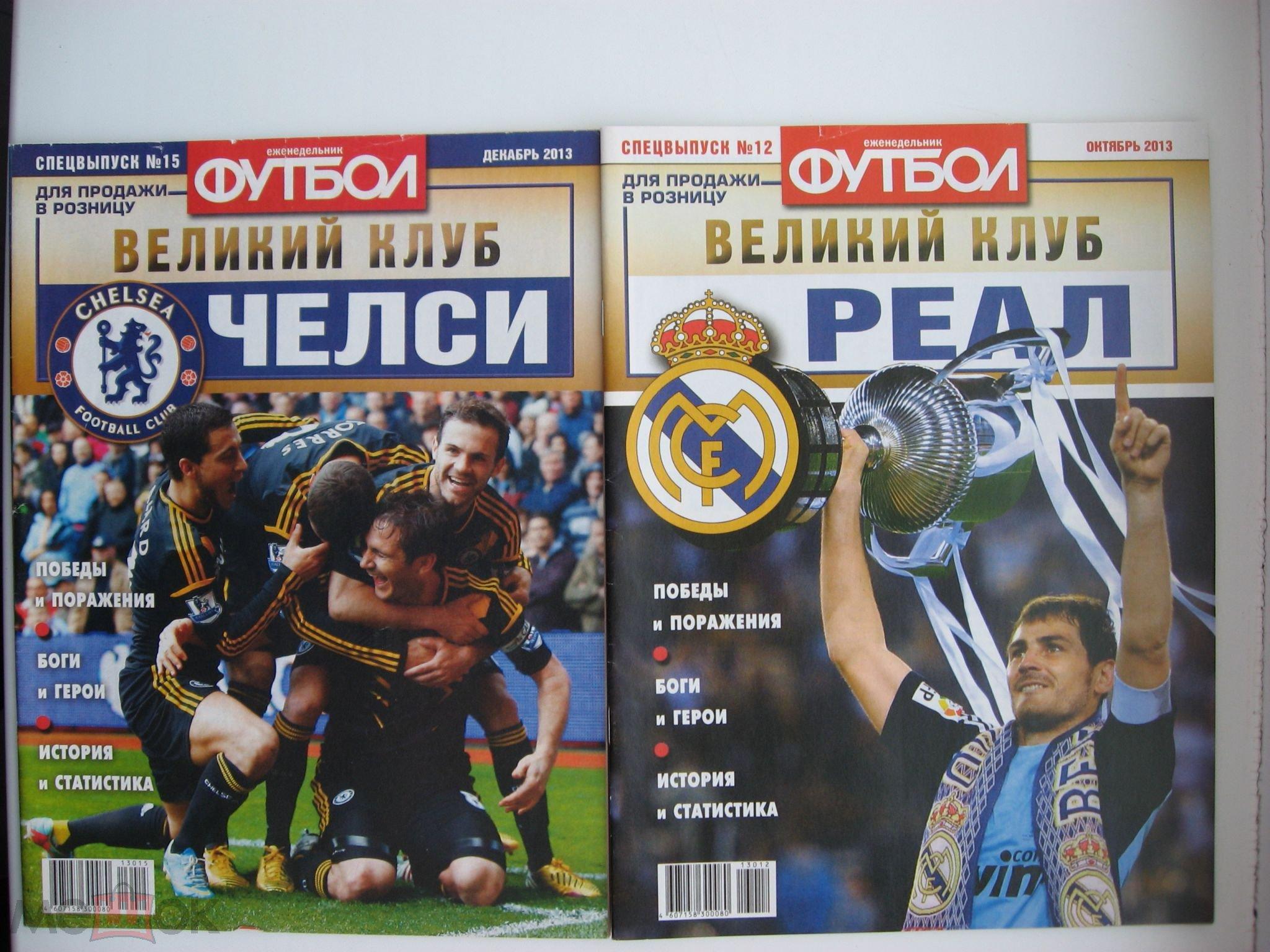 Журнал великие клубы- боруссия дортмунд