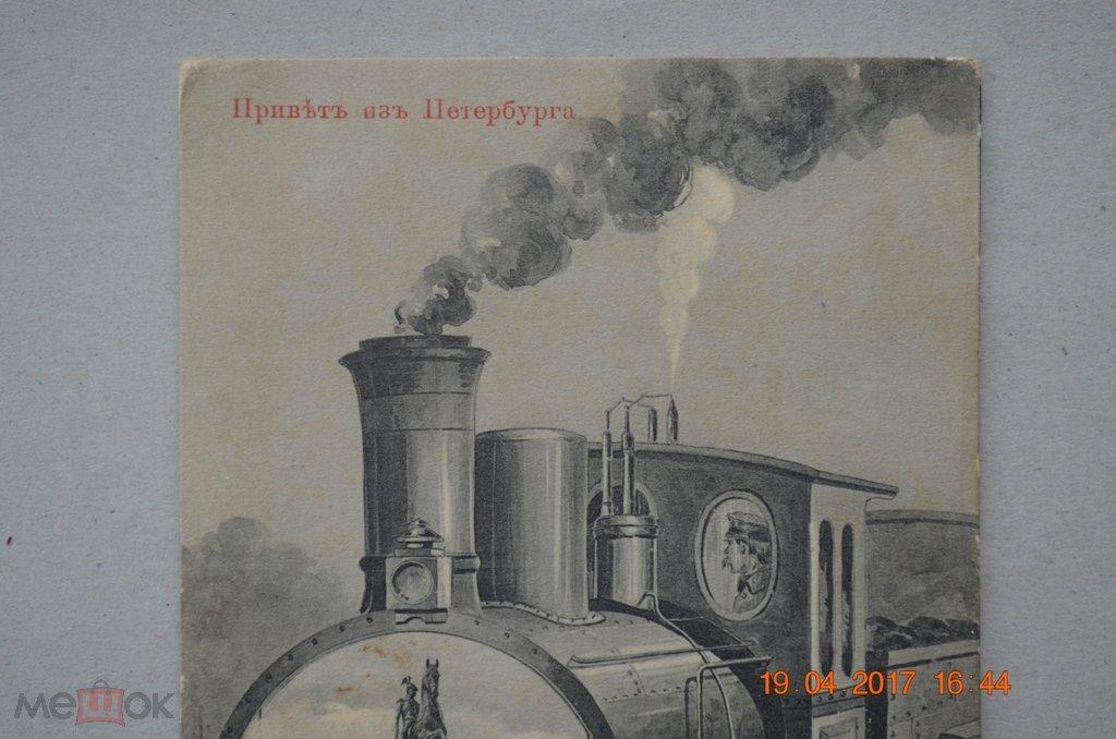 Привет из петербурга открытка
