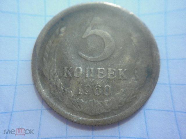 5 копеек 1960 скупка в щелково