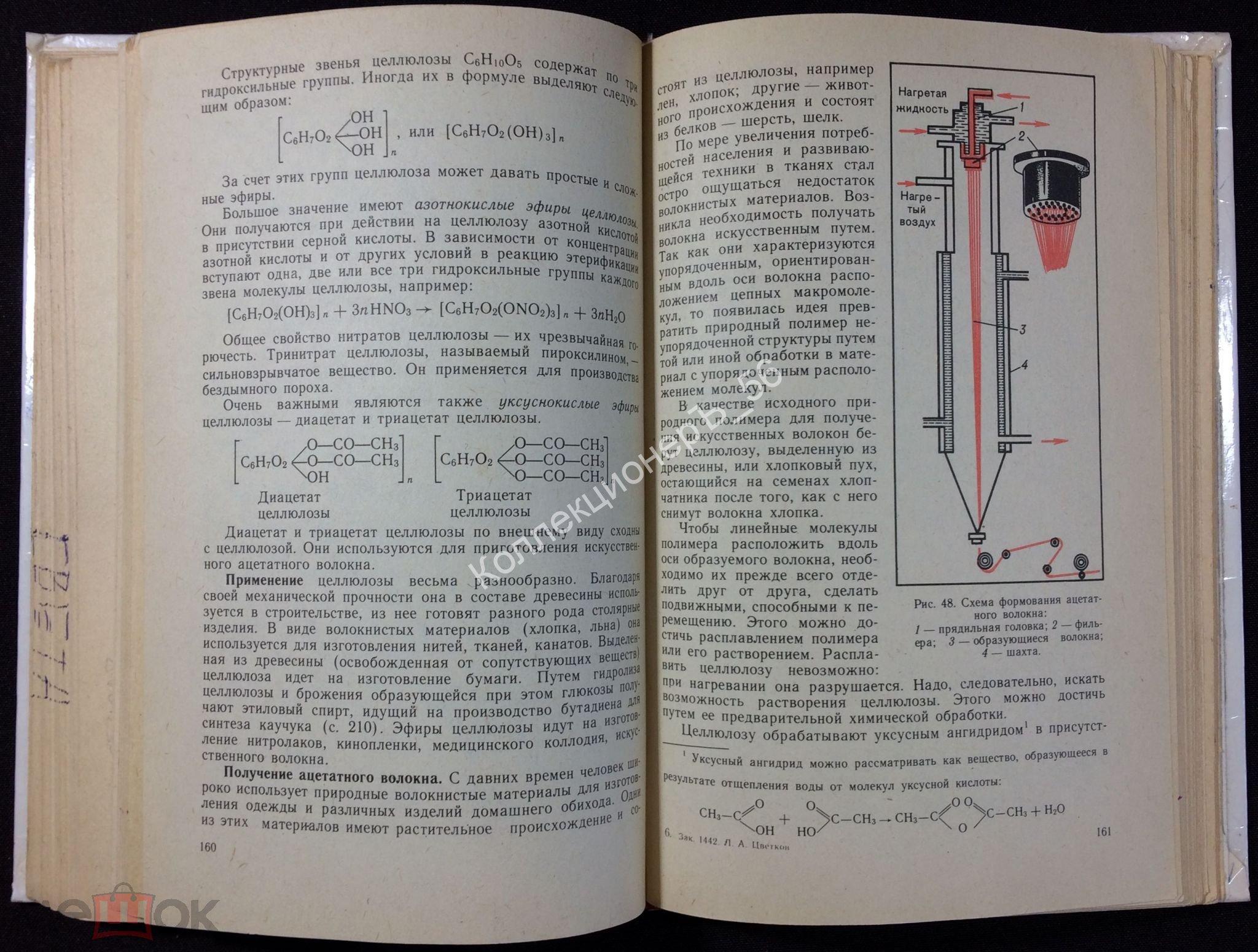 Учебник химии 10 класс цветков