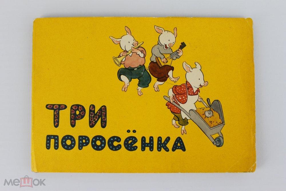 Клавиатурой, открытка 3 поросенка
