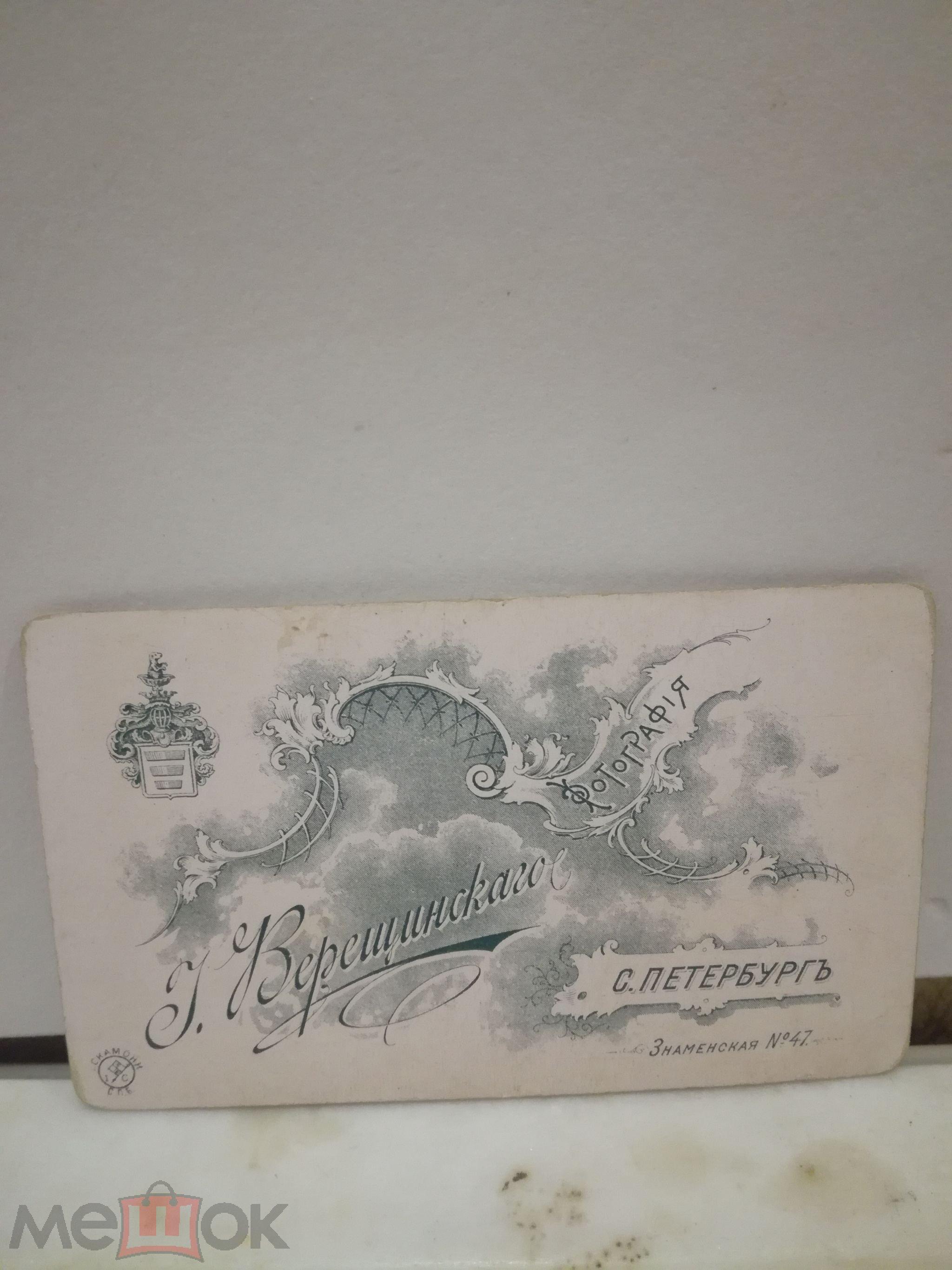 Фотография визитка старинная фотограф Верещинский Санкт Петербург