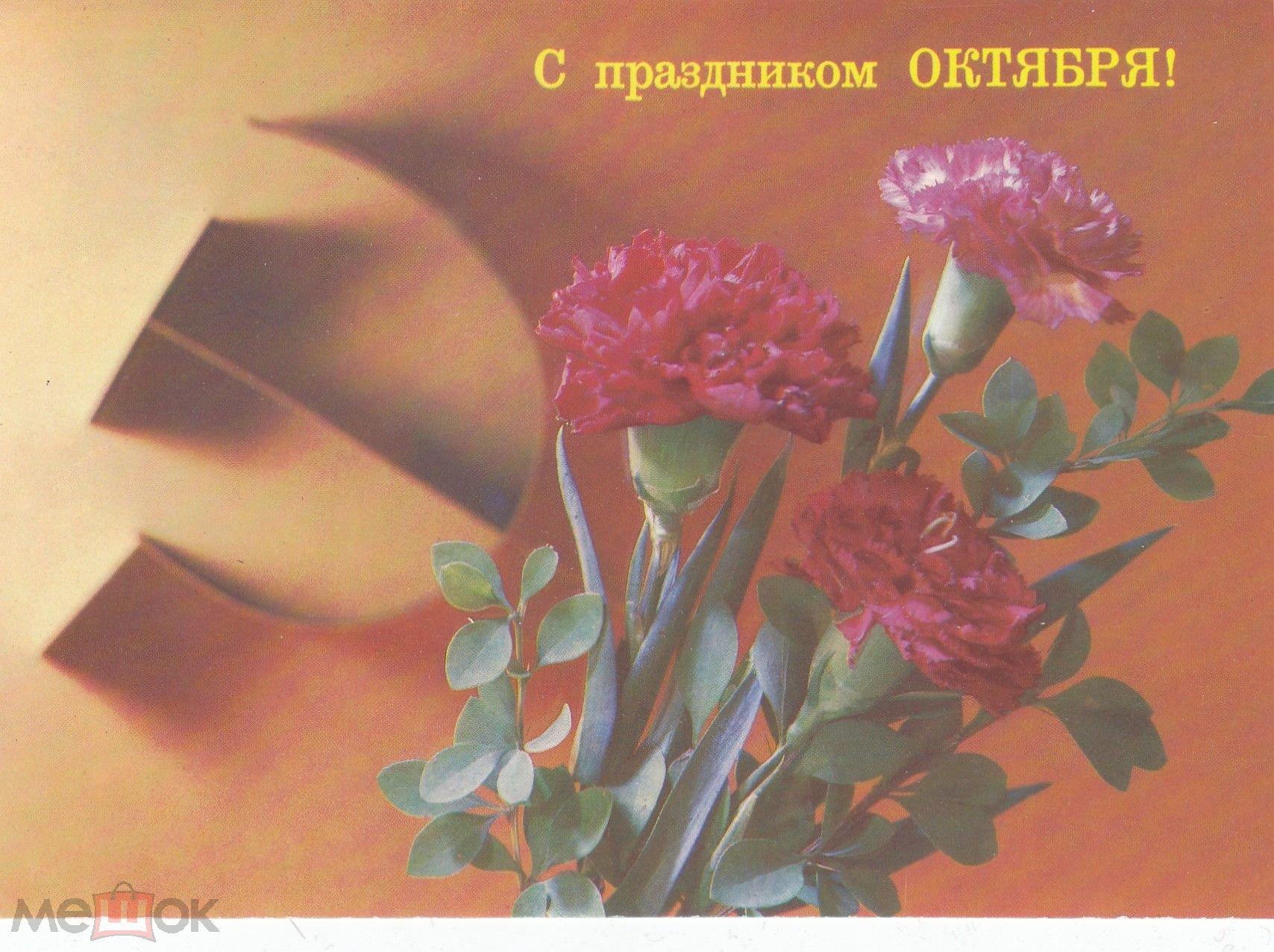 Советская открытка с праздником октября, счастья картинки