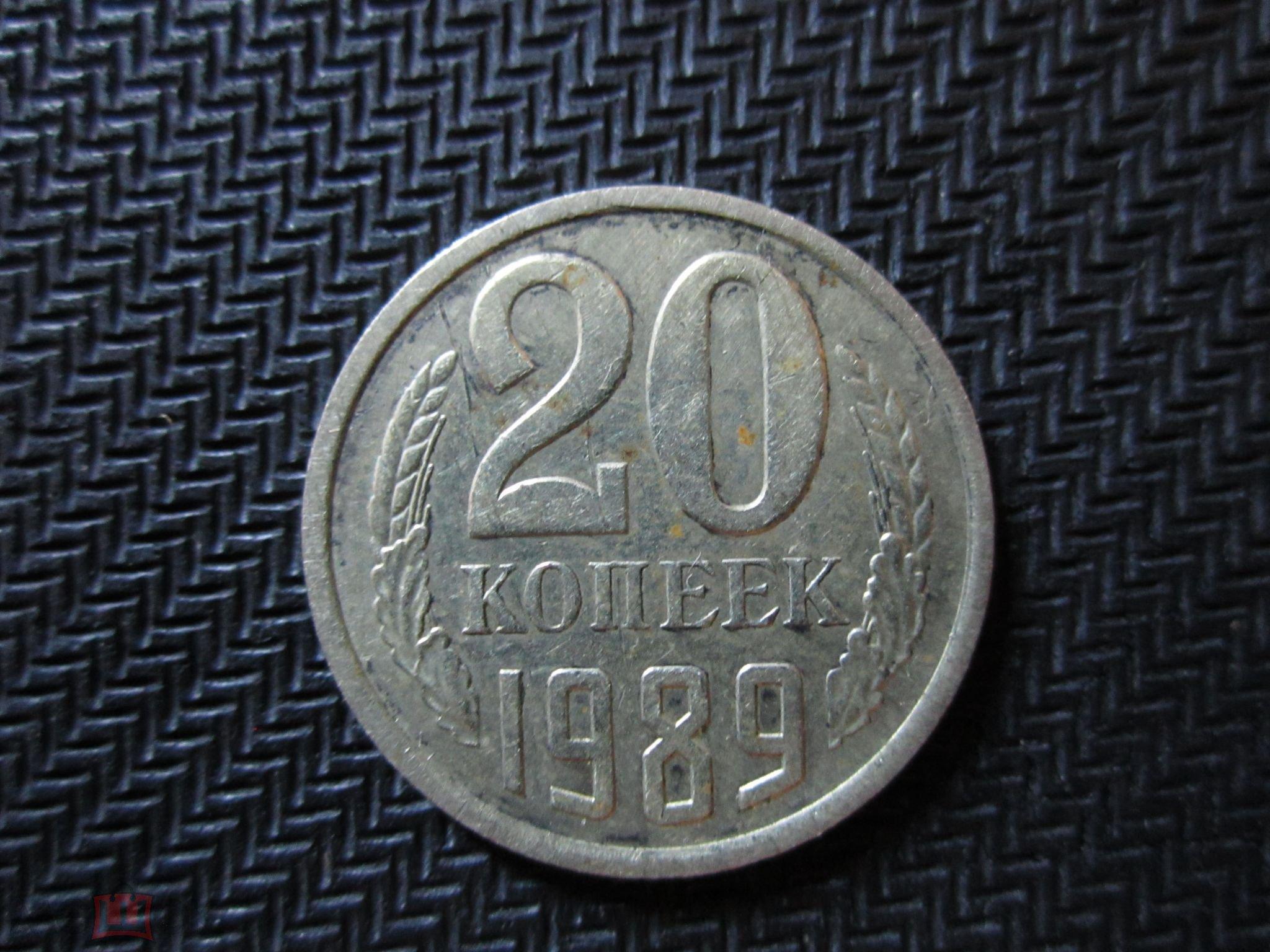 20 КОПЕЕК 1989 ГОДА, СССР, хорошая, МНОГО. лот 173