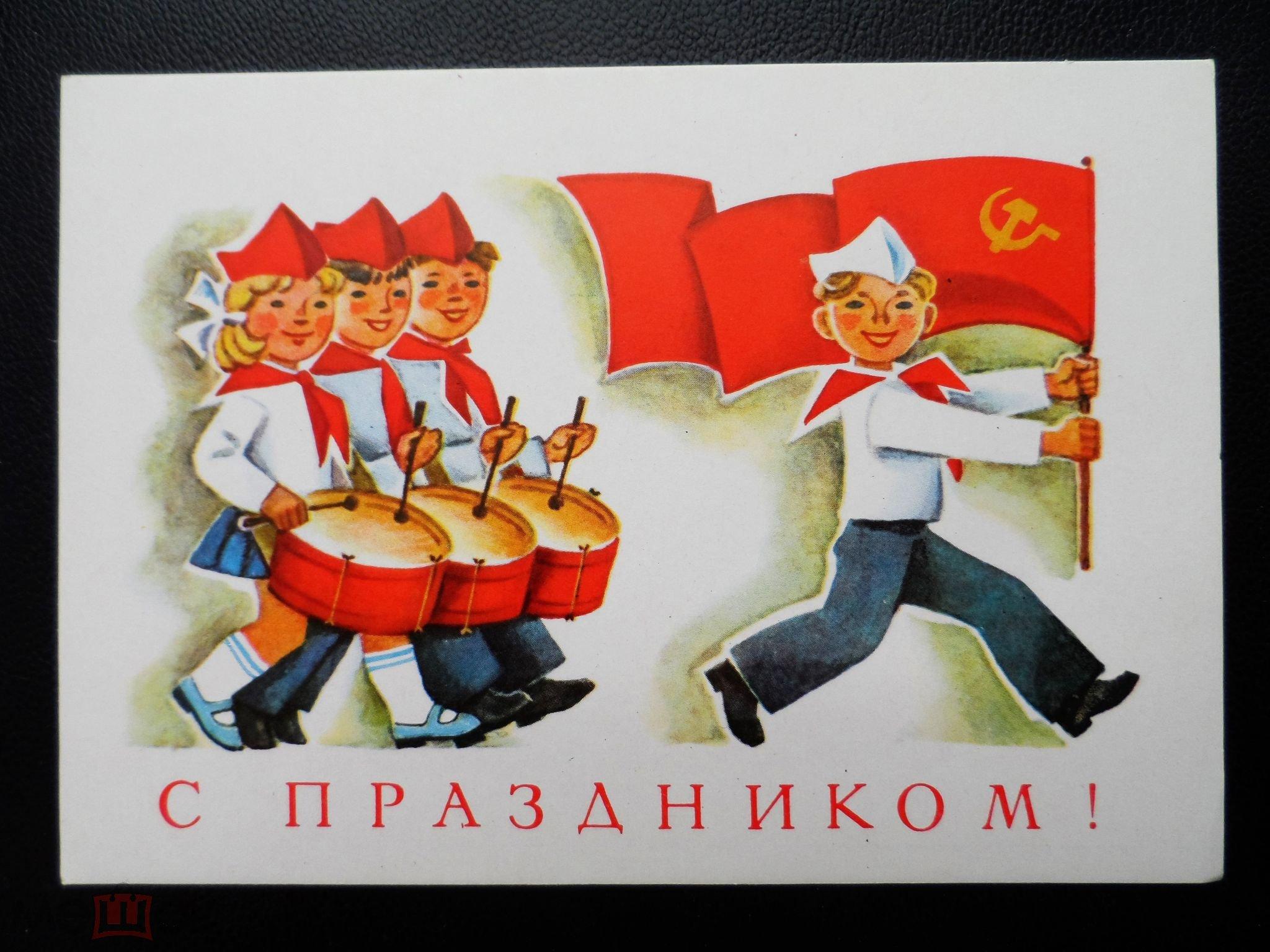 Открытки с днем пионерии советские