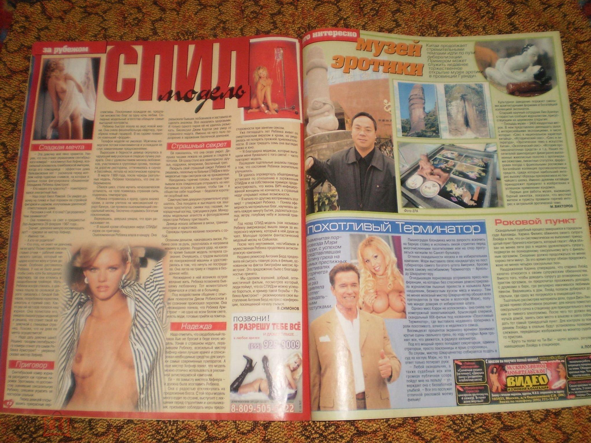 Эротические журналы продаваемые в россии, Эротические журналы - фото голых девушек 26 фотография